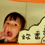 Angela319♥Taiwan第16個鄉鎮-新竹 橫山