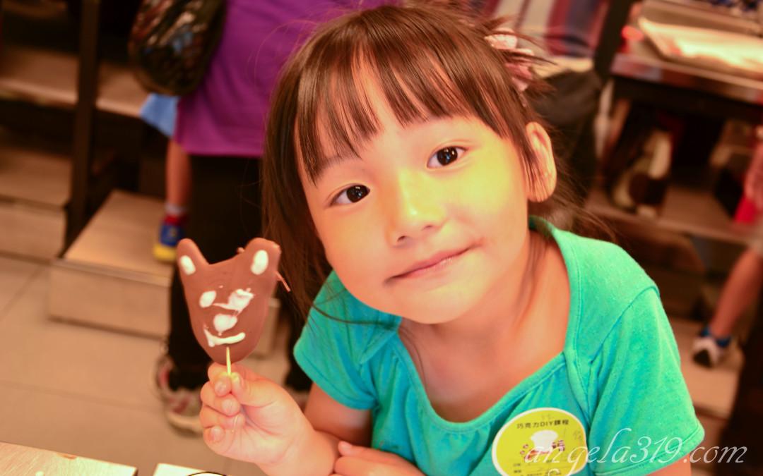 Angela♥觀光工廠玩樂大體驗:桃園 八德 巧克力共和國