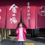 Angela319♥Taiwan國外親子遊第1個城市-關西 神戶day1(有馬溫泉、六甲山)