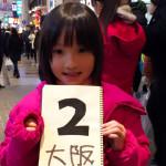 Angela319♥Taiwan國外親子遊第2個城市-關西 大阪 day6(黑門市場 道頓崛 周遊卡2日券)