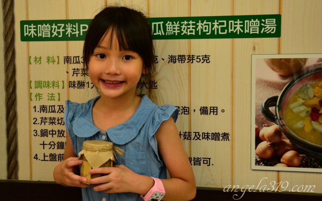 Angela♥觀光工廠玩樂大體驗:台中 豐原 台灣味噌釀造文化館 (味噌)