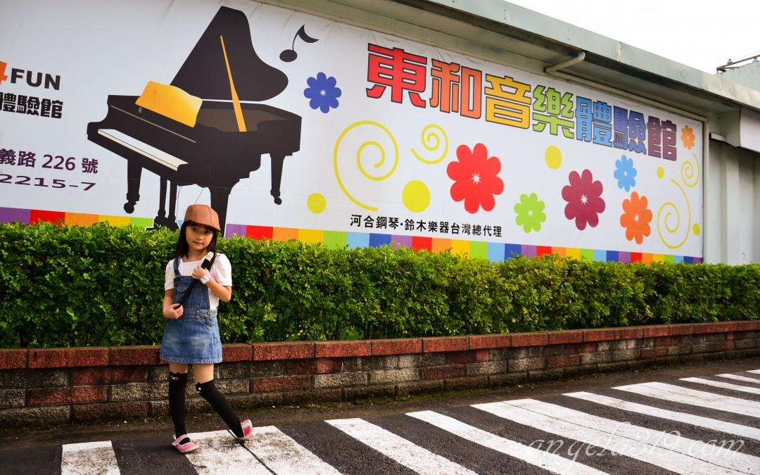 Angela♥觀光工廠玩樂大體驗:桃園大溪 東和音樂體驗館 (鋼琴)