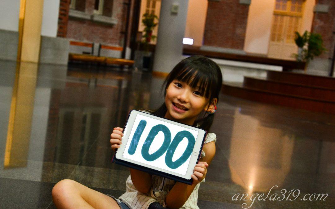 Angela319♥Taiwan第100個鄉鎮-台南 中西區