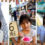Angela319♥Taiwan國外親子遊 東京親子遊懶人包