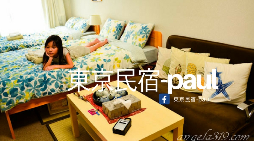 Angela319♥Taiwan國外親子遊 東京住宿推薦 東京民宿-paul