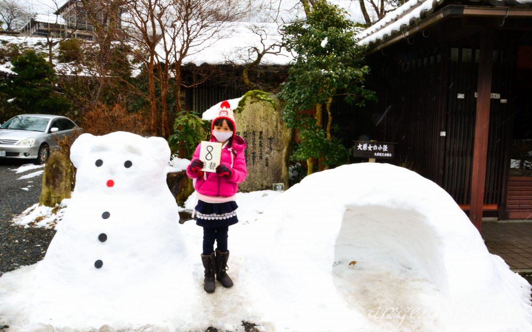 Angela319♥Taiwan國外親子遊第8個城市-京都  day3 大原一日遊
