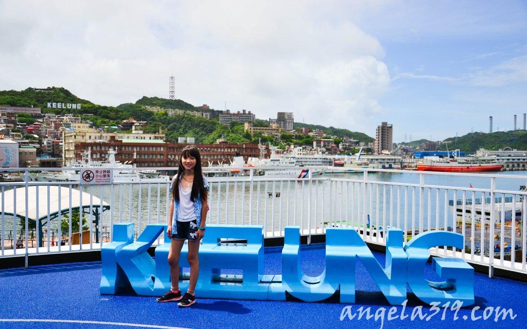 Angela319♥Taiwan第116個鄉鎮-基隆 仁愛